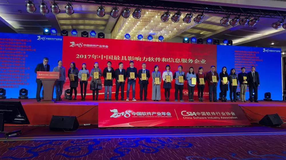 "GBASE南大通用荣获""2017年中国最具影响力软件和信息服务企业""称号"