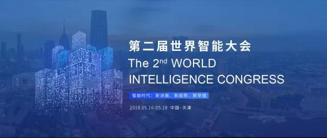 第二届世界智能大会在津开幕  百万工业APP 汇聚制造新动能