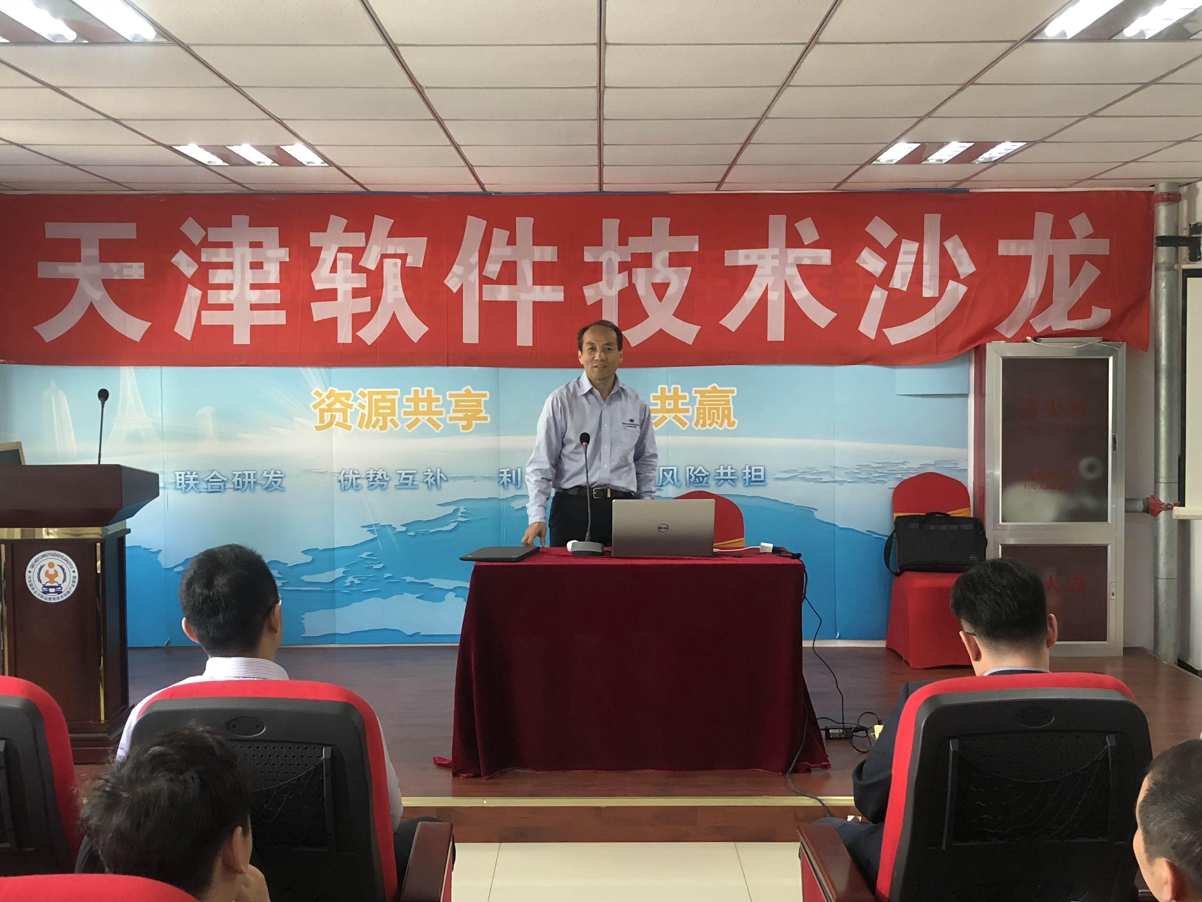 天津软件技术沙龙第三期成功举办