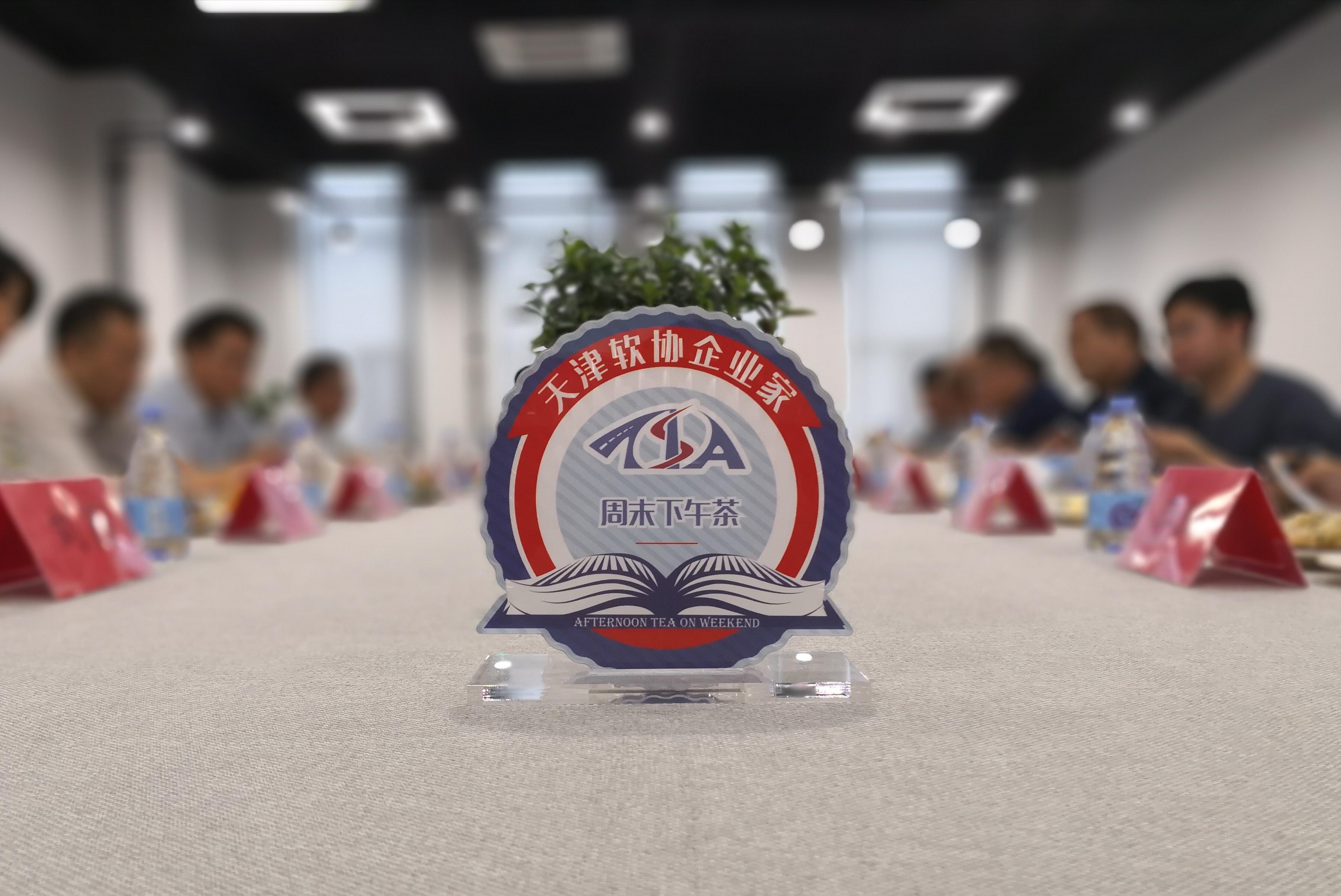 天津软协企业家周末下午茶活动(第十八期)成功举办
