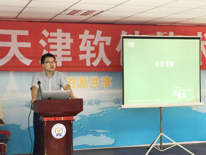"""天津软件技术沙龙——第四期""""项目管理进阶培训——有效激励""""成功举办"""