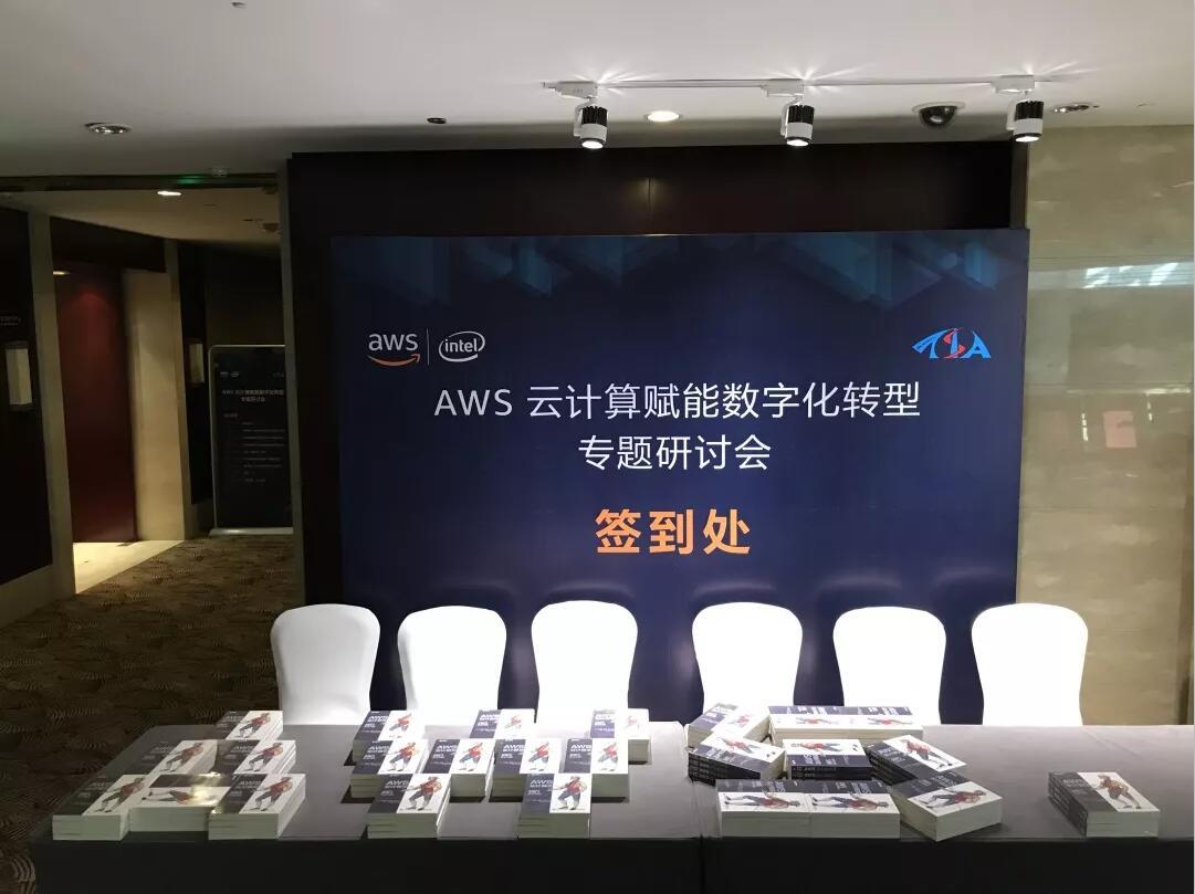 AWS云计算赋能数字化转型专题研讨会落幕——助力企业升级转型