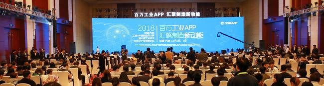 工业APP创新应用大赛收官