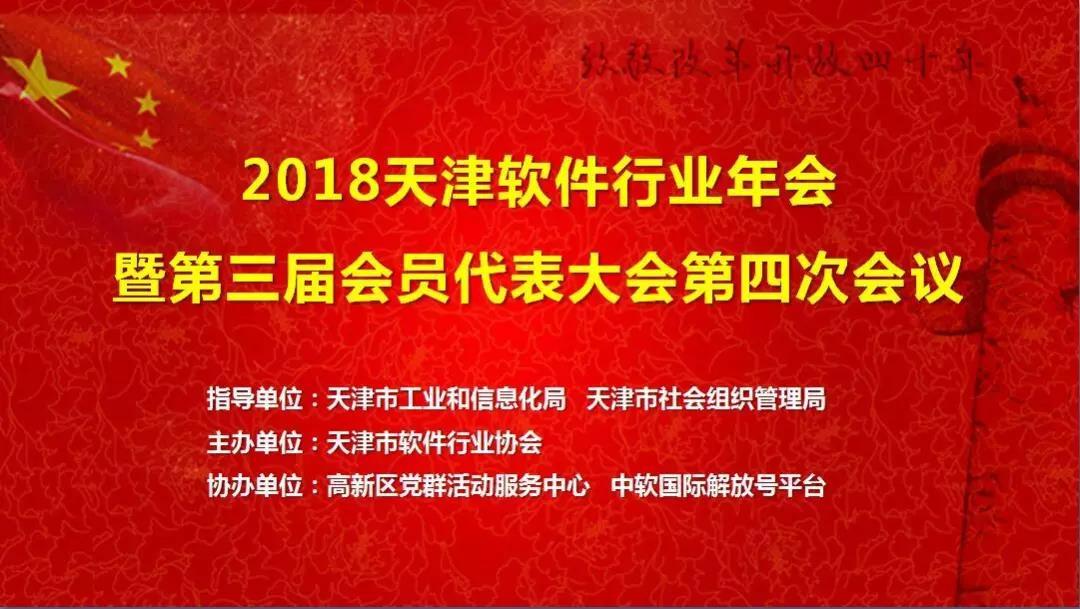 2018天津软件行业年会暨第三届会员代表大会第四次会议圆满落幕