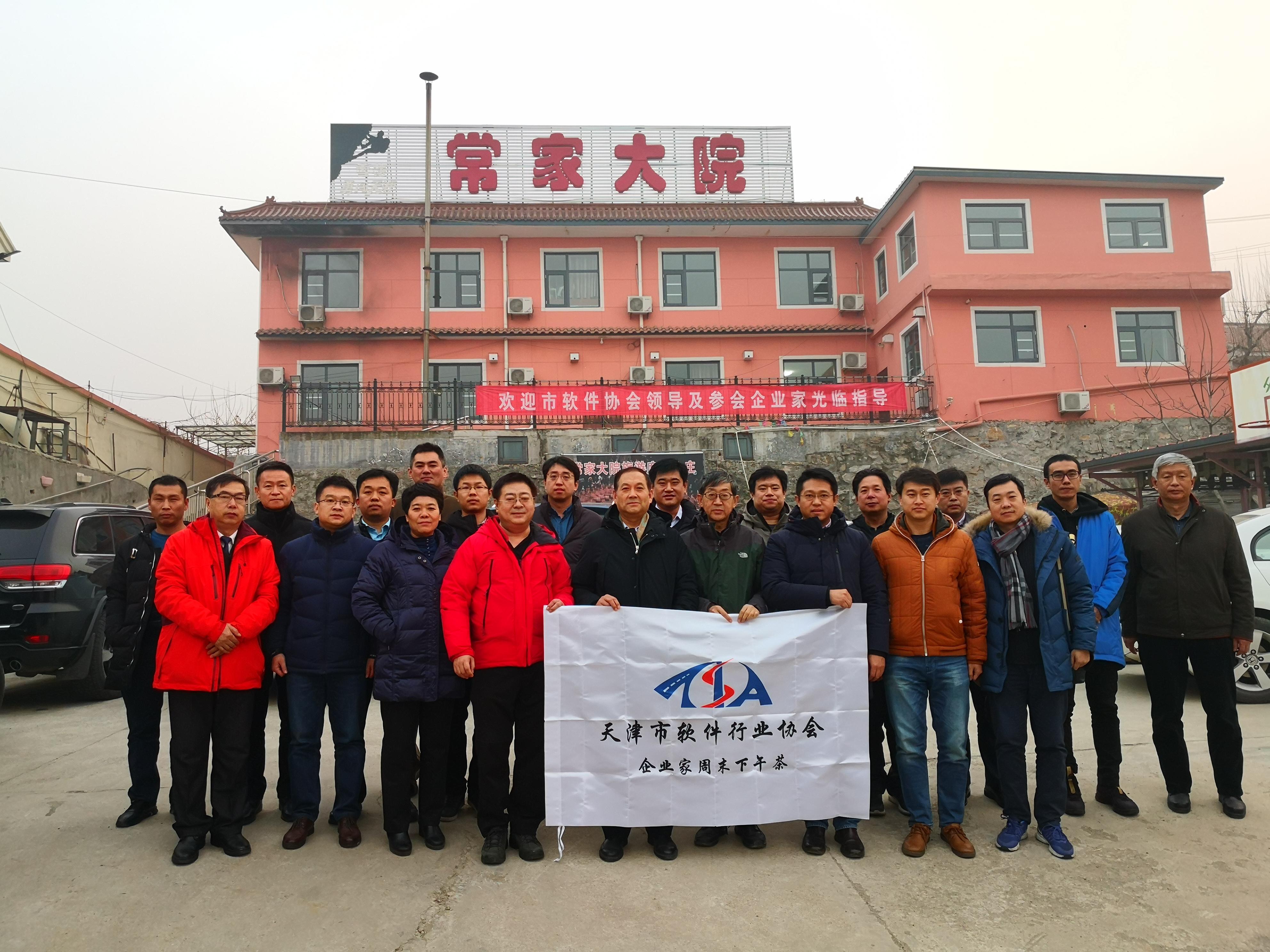 天津软协企业家周末下午茶活动(第二十五期)成功举办