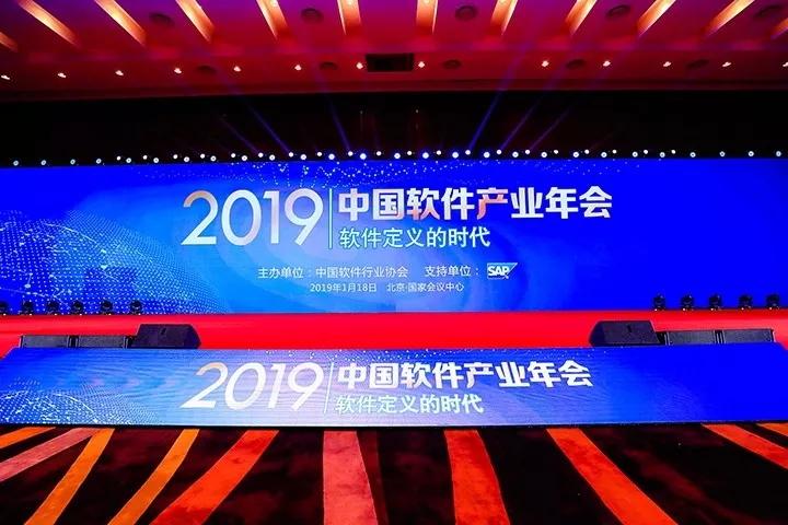 2019中国软件产业年会盛大召开,协会会员单位载誉而归