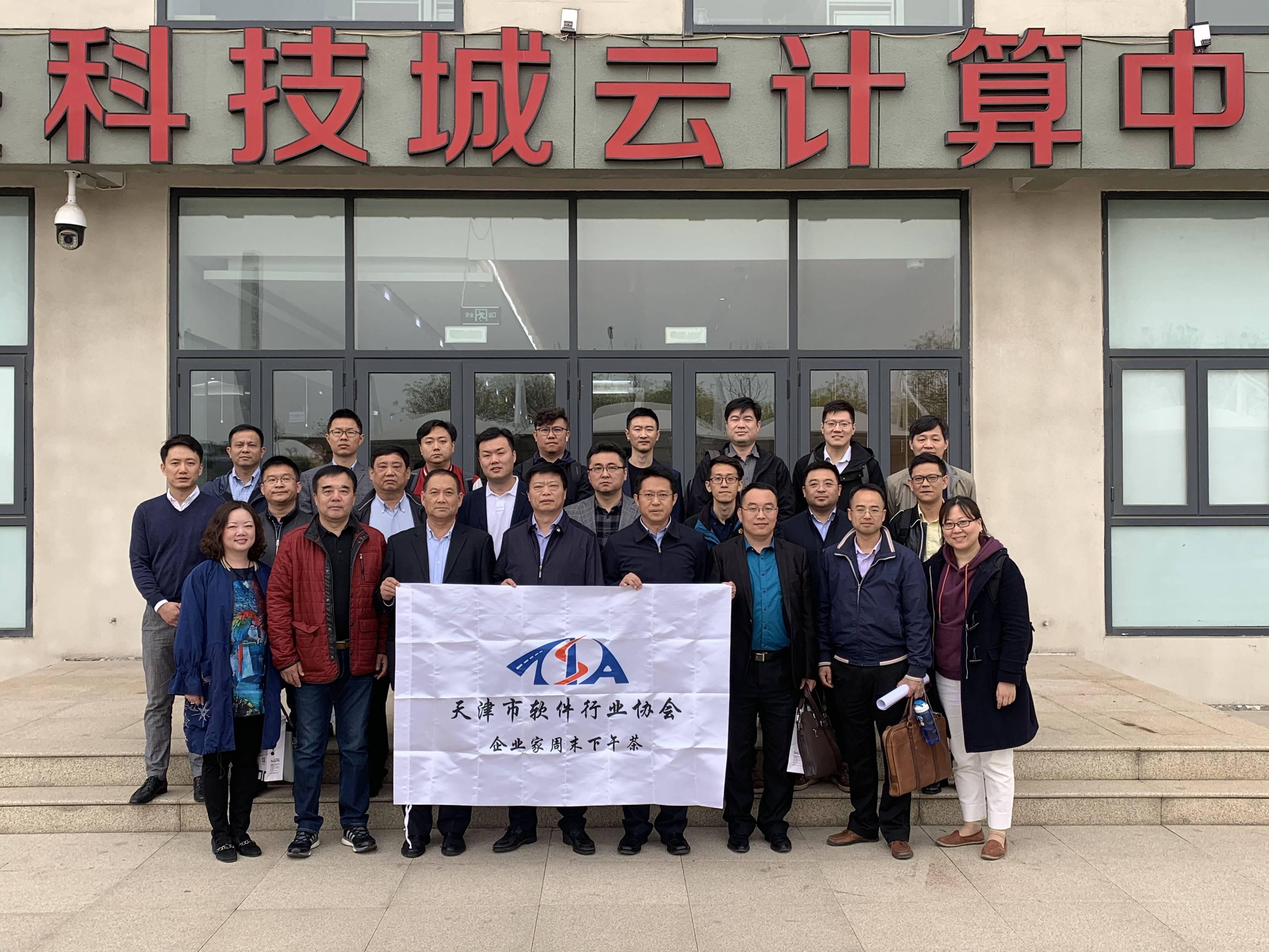 天津软协企业家周末下午茶活动(第二十八期)成功举办