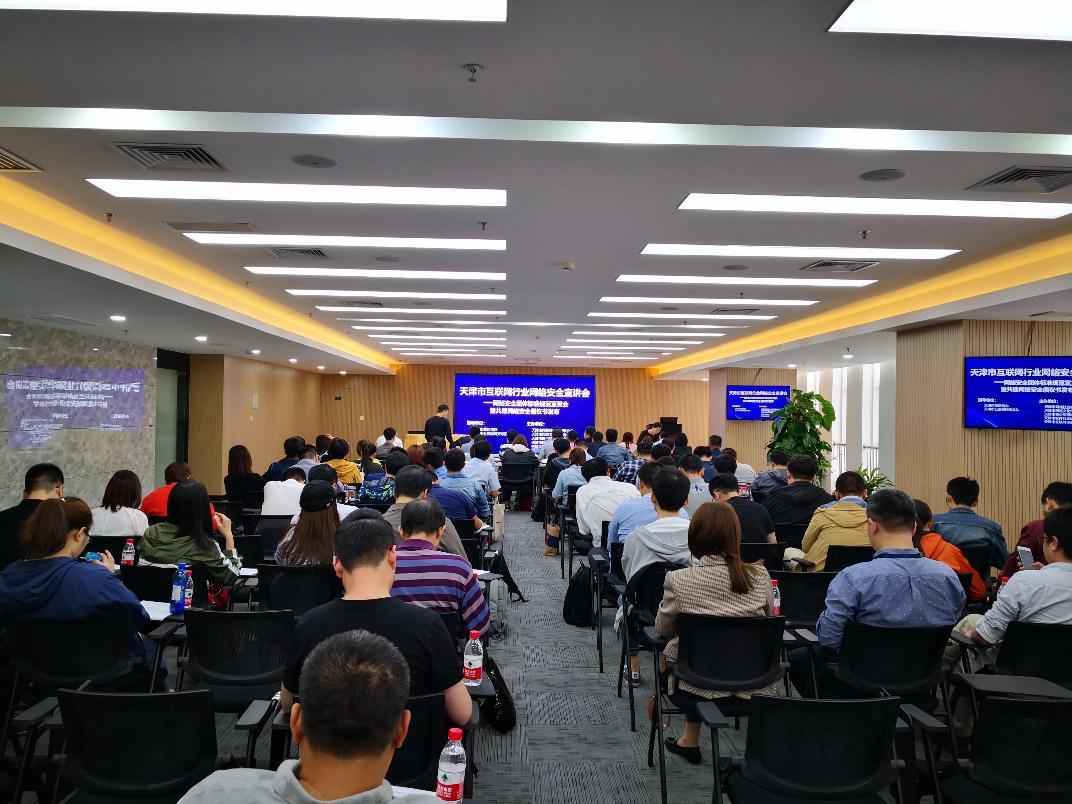 天津市互联网行业网络安全宣讲会暨网络安全团体标准规范宣贯会成功召开