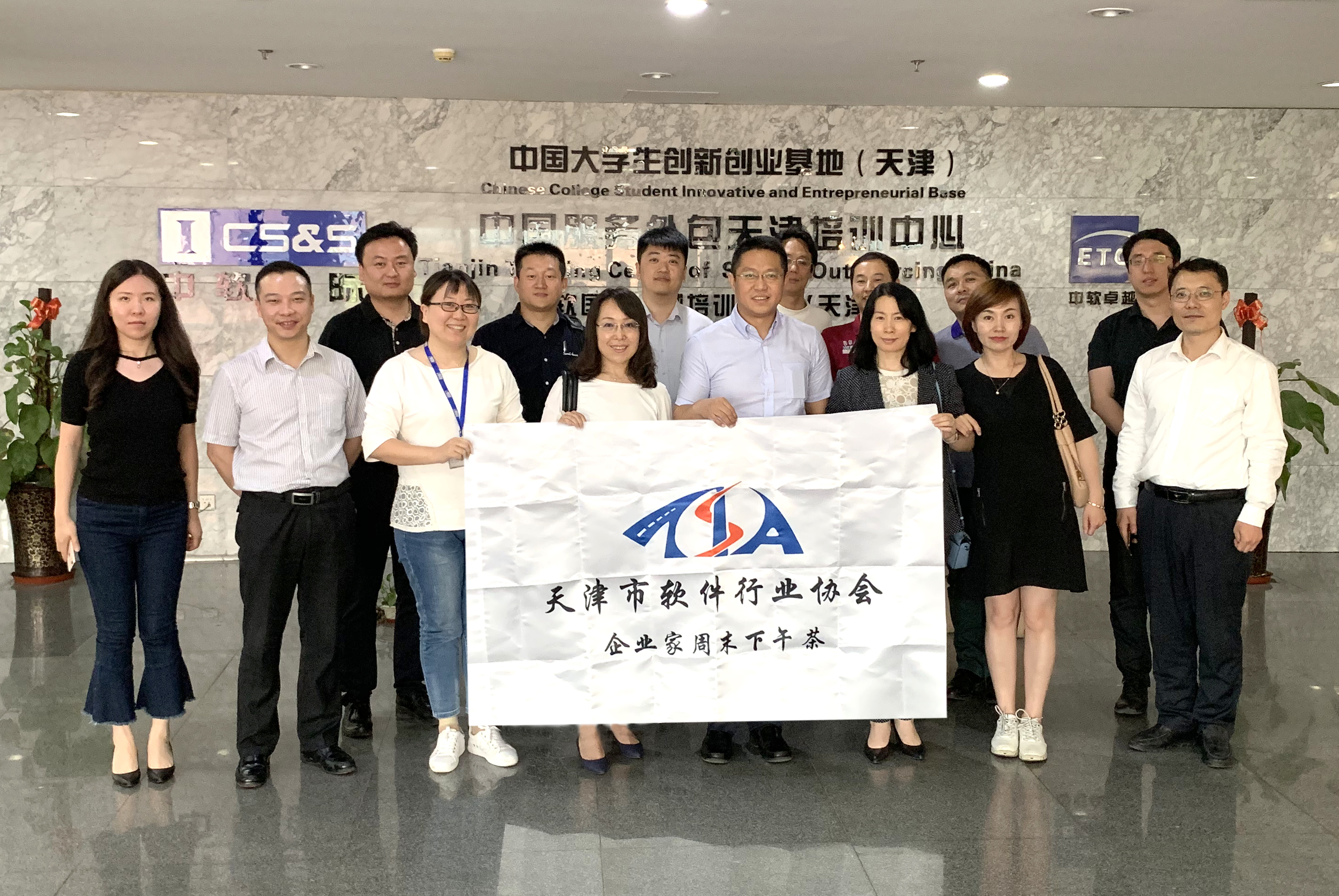 天津软协企业家周末下午茶活动(第二十九期)成功举办