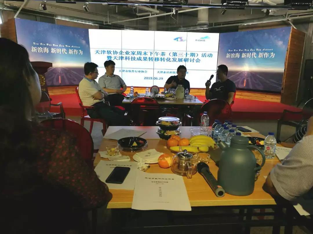 天津软协企业家周末下午茶活动(第三十期)成功举办