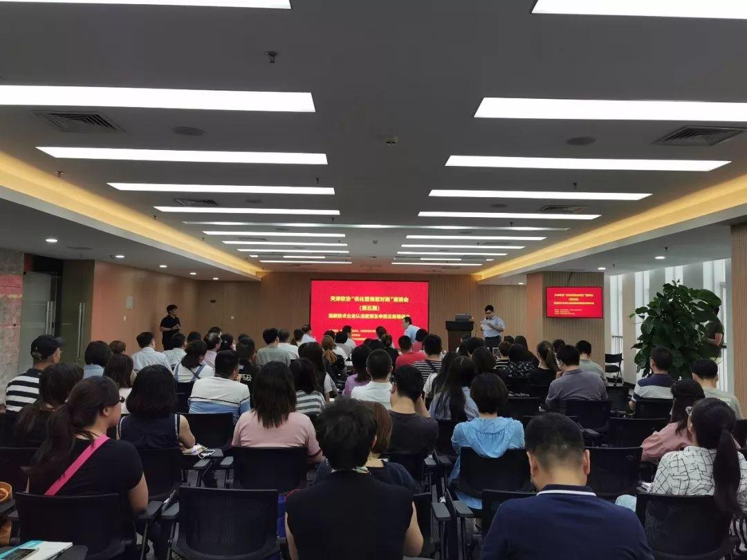 """天津软协""""优化营商面对面""""系列活动第五期成功举办"""