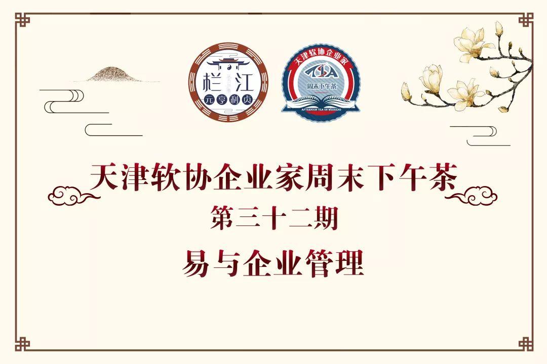 天津软协企业家周末下午茶活动(第三十二期)成功举办