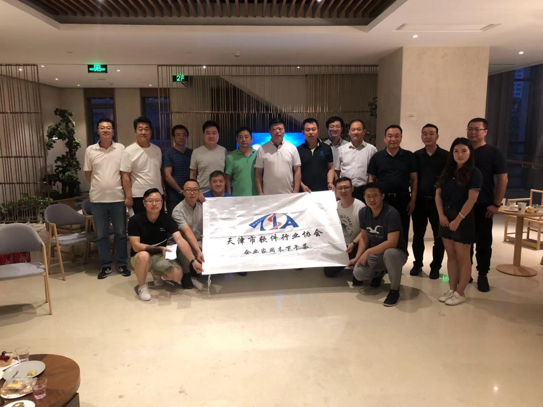 天津软协企业家周末下午茶活动(第三十三期)成功举办