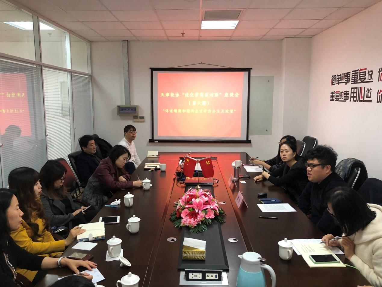 """天津软协""""优化营商面对面"""" 企业家座谈会第六期成功举办"""