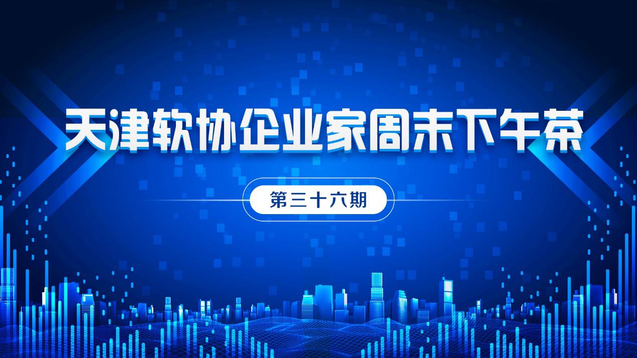 天津软协企业家周末下午茶活动(第三十六期)成功举办