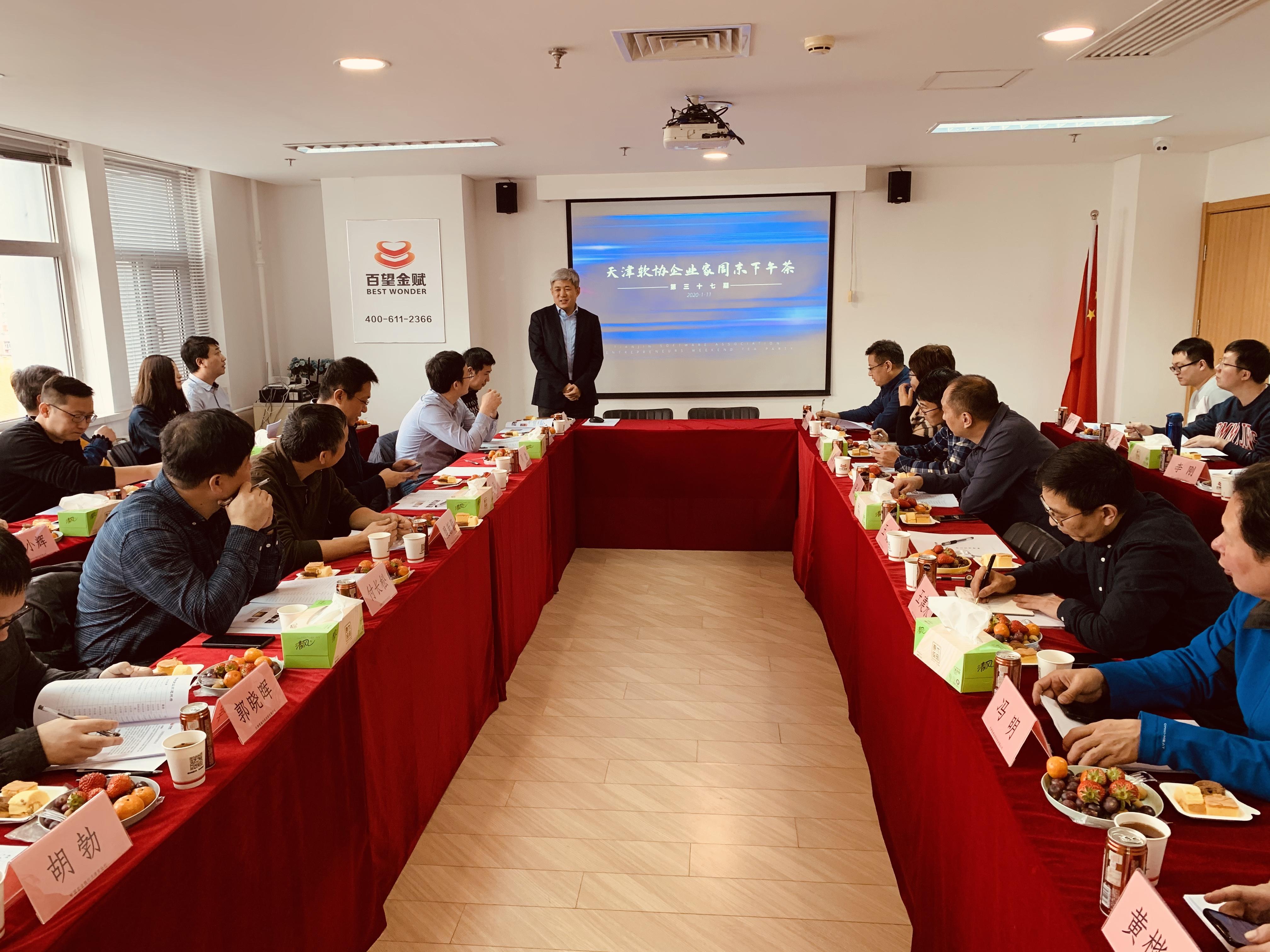 天津软协企业家周末下午茶活动(第三十七期)成功举办