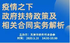 天津软协会员公开课2020年第三期——疫情之下 政府扶持政策及相关合同实务解析成功举办
