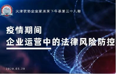 天津软协企业家下午茶活动(第三十八期)成功举办