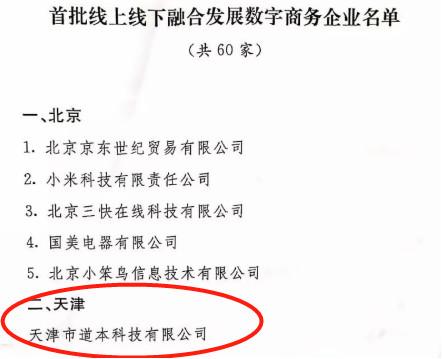 全国首批,天津唯一! 道本科技入选商务部线上线下融合发展数字商务企业名单