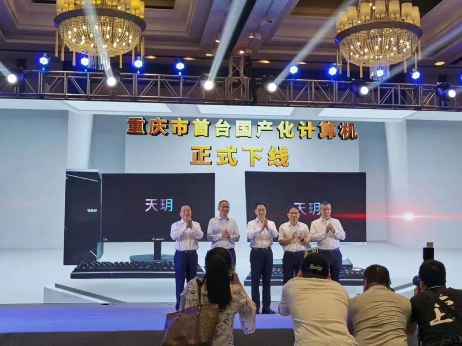 会员企业麒麟软件助力山城首台全国产计算机下线