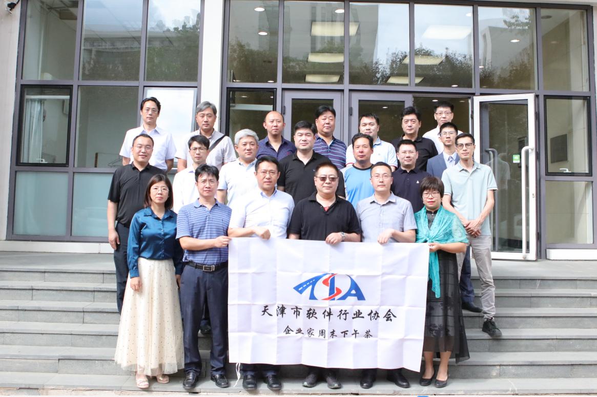 """天津软件与信息服务业企业家俱乐部 """"企业家周末下午茶""""活动(第四十四期)成功举办"""