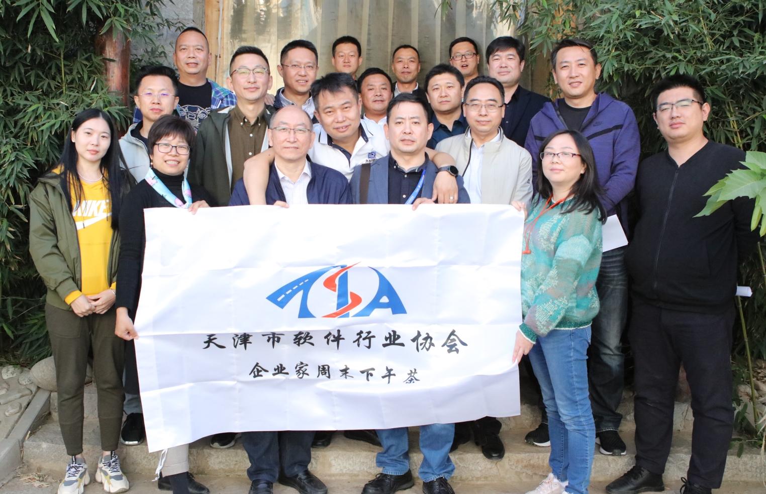 """天津软件与信息服务业企业家俱乐部 """"企业家周末下午茶""""活动(第四十五期)成功举办"""