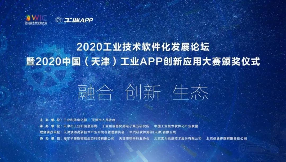 2020工业技术软件化发展论坛暨2020中国(天津)工业APP创新应用大赛颁奖仪式隆重召开